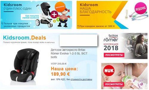 С нашими промокодами от kidsroom покупай дешевле! -5 Евро, 10 Евро, 15 Евро + много других кодовых слов на скидку