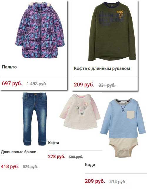 Kik.ru промокод. Цены на 19% ниже чем в Германии