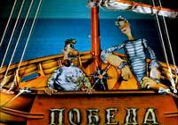 Приключения капитана Врунгеля (1976-1979) BDRip 720p