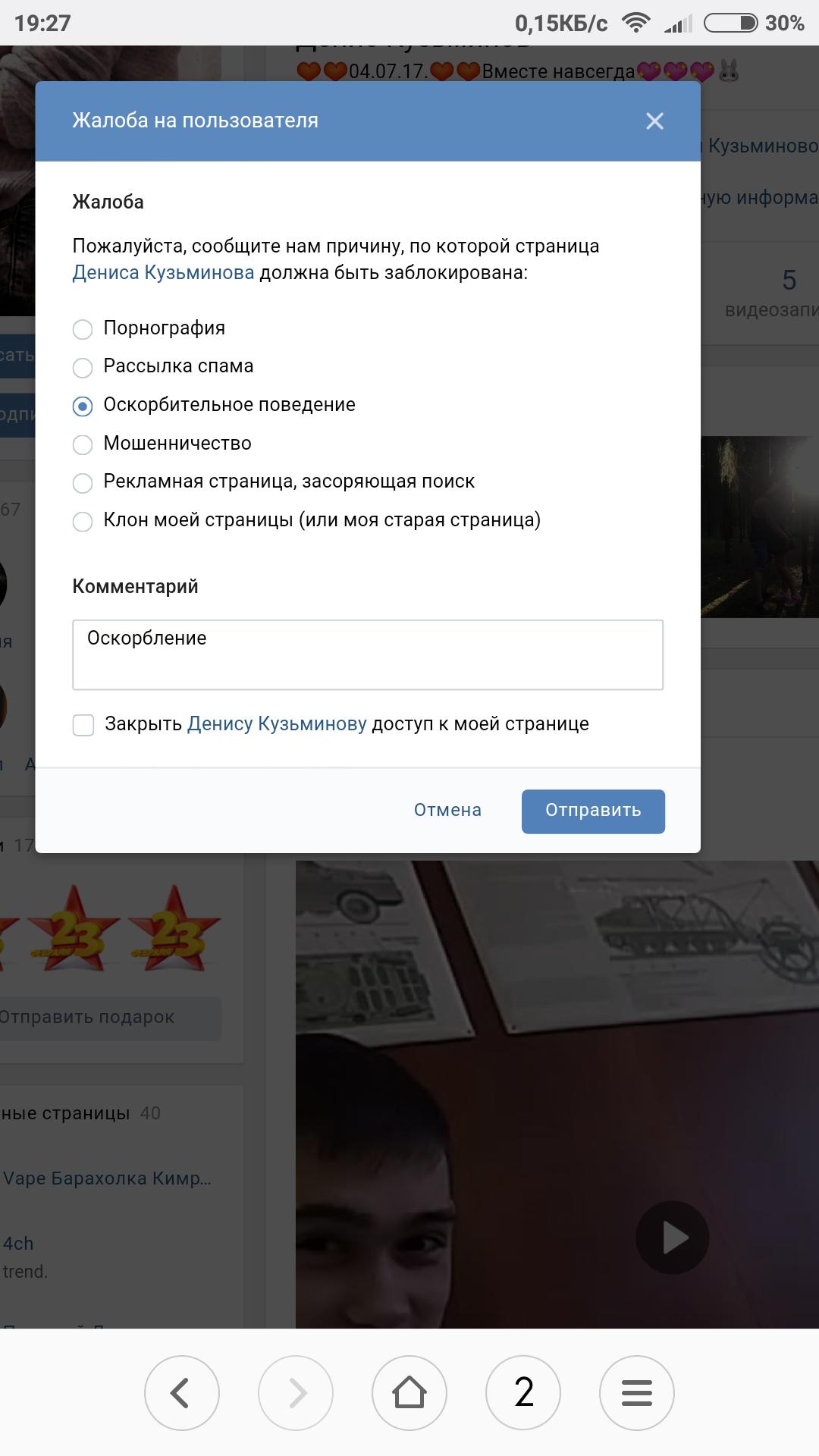 Как посмотреть отправленные подарки ВКонтакте? 13