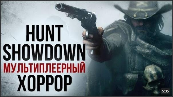 Hunt: Showdown - Мультиплеерный хоррор