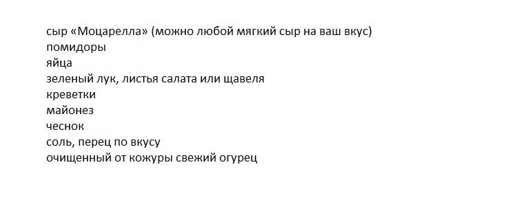 Салат на 8 марта Букет тюльпанов