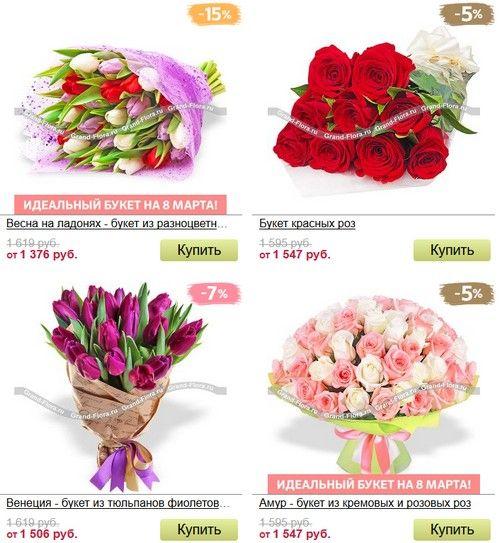 Промокод Grand-flora.ru. Скидка 7% на весь заказ