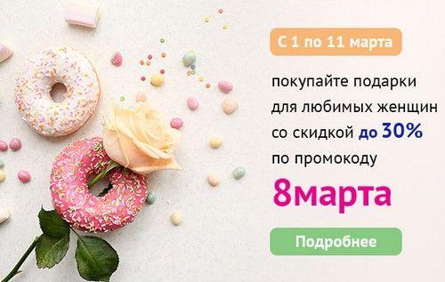 Промокод Holodilnik.ru. Скидка до 30% на подарки для женщин