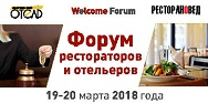 Welcome Forum 2018