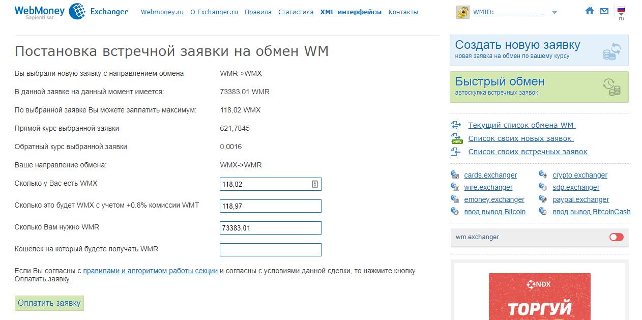 Обналичка webmoney через forex club сновной валютой рынка форекс является