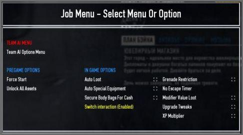 опции чита