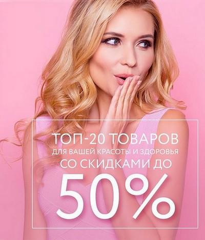 Промокод Созвездие Красоты (beauty-shop.ru). Дополнительная скидка 20% на весь заказ