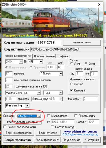 код активации на zdsimulator 52005