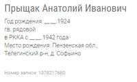 http://images.vfl.ru/ii/1520348773/47019d92/20848925_s.png