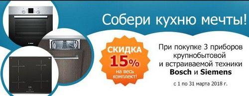 003.ru промокоды. Скидка до 2500 руб. на весь заказ + бесплатная доставка