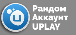 UPLAY RANDOM АККАУНТ