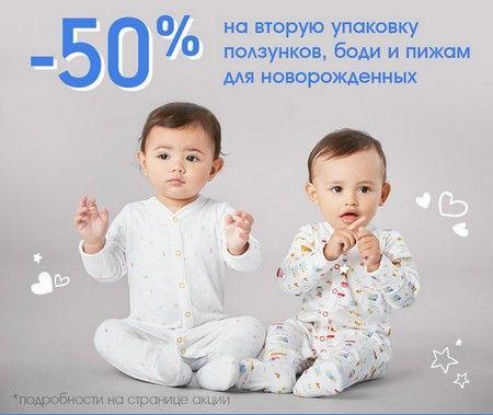 С промокодом Mothercare (мазекее). Скидка 500 рублей на одежду и обувь + бесплатная доставка. -50% на вторую упаковку ползунков, боди и пижам