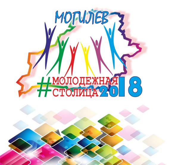 Могилев - молодежная столица Республики Беларусь 2018