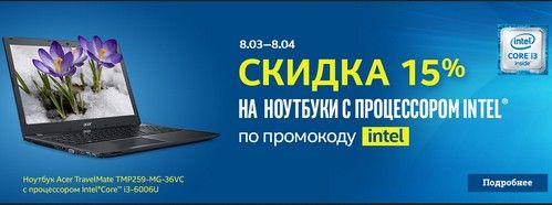 Промокод OLDI. Скидка 15% на ноутбуки на базе процессора Intel + бесплатная доставка