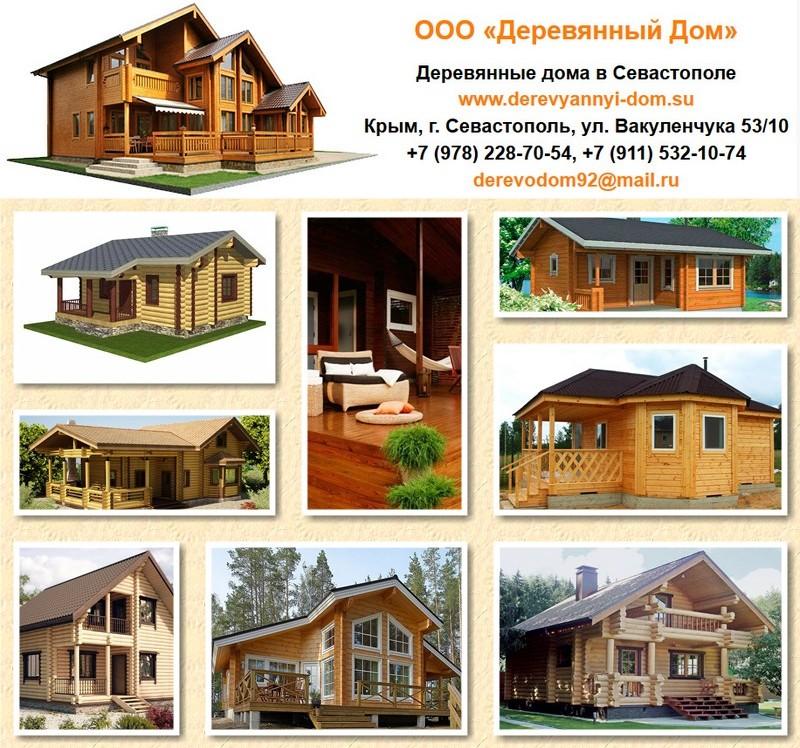 Строительство деревянных домов в Крыму и Севастополе.Опытные мастера. 20924906
