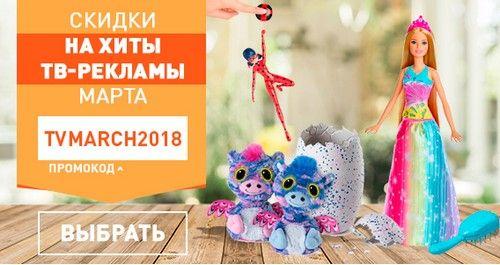 Новый промокод Той.ру. Скидка 5% и 10% на игрушки из ТВ рекламы!