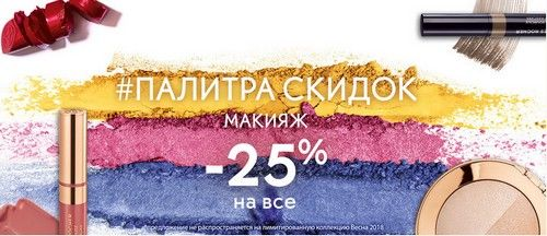Промо код Ив Роше. Скидка 500 руб. на весь заказ + подарки к заказу + бесплатная доставка по всей России!