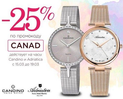 Промокод AllTime. Скидка 25% на часы Adriatica и Candino