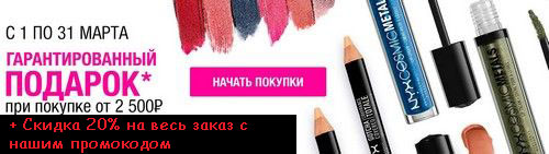 Промокод NYX (nyxcosmetic.ru). Скидка 20% на весь заказ + Подарок при заказе от 2500 рублей!