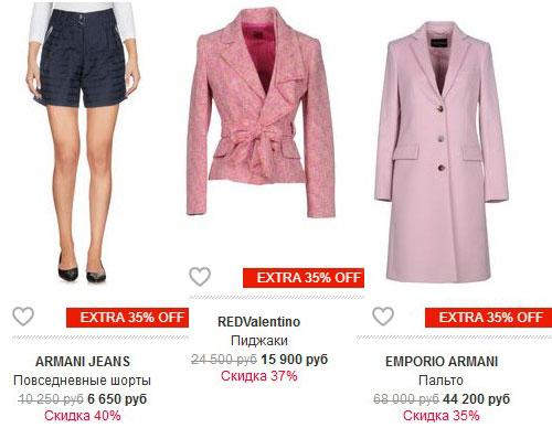 Промокод YOOX. Дополнительная скидка 35% на подборку для женщин, мужчин и детей + бесплатная доставка