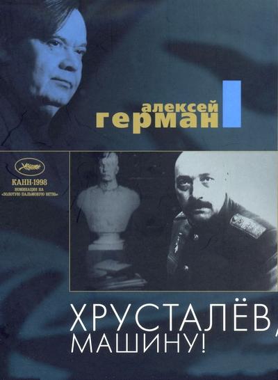 Хрусталёв, машину! (Алексей Герман) [1998, драма, арт-хаус, DVDRip, AVC]