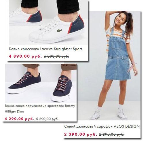Промокод ASOS. Скидка 20% на женские платья и мужскую обувь