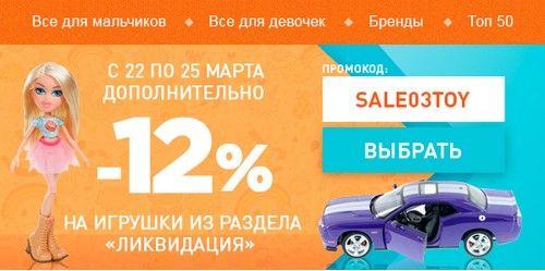 Новый промокод Той.ру. Дополнительная скидка 12% на все игрушки из раздела Ликвидация