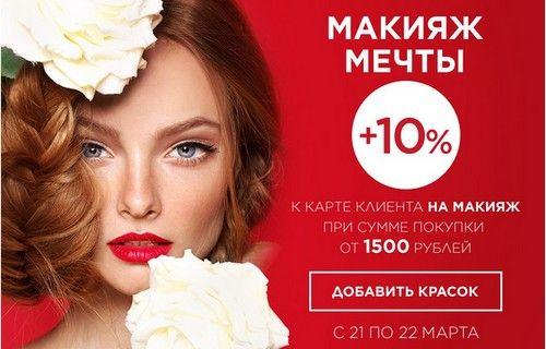 Скидка 10% на макияж в Летуаль с промокодом