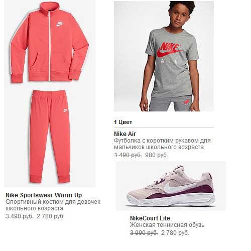 Промокод Nike. Раздел Распродажа пополнился - скидка до 30% + Бесплатная доставка!