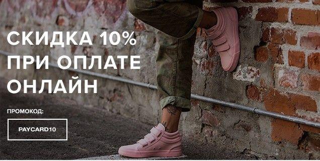 Промокод DC Shoes (dcrussia.ru). Скидка 10% при оплате онлайн + доставка за 99 рублей