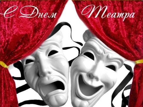Поздравления с Всемирным днем театра