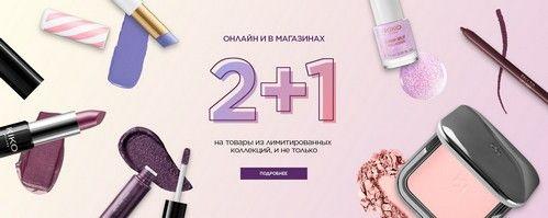 Промокод KIKO MILANO (kikocosmetics.com). Скидка 350 руб. на весь заказ. -50% на лимитированные коллекции & 3-ий продукт в подарок!