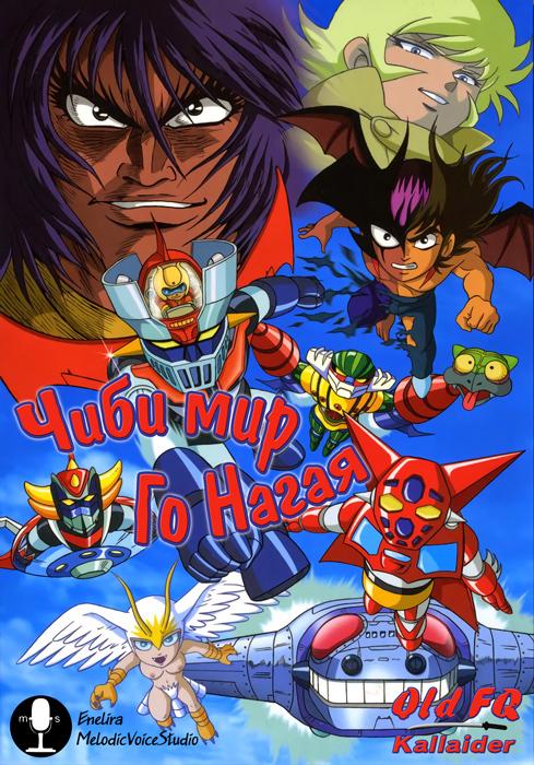 Чиби мир Го Нагая / CB Chara Nagai Gou World [OVA] [3 из 3] [Без хардсаба] [RUS(int), JAP, SUB] [1991, комедия, пародия, DVDRip]