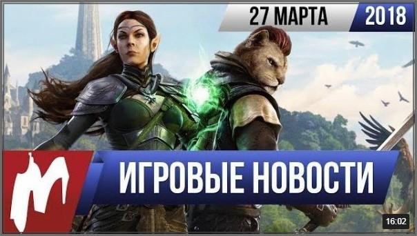 Cyberpunk 2077, Ubisoft, PUBG, Fortnite, TESO