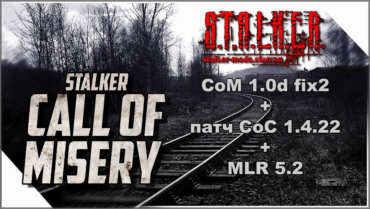 CoM + CoC 1.4.22 + MLR 5.x