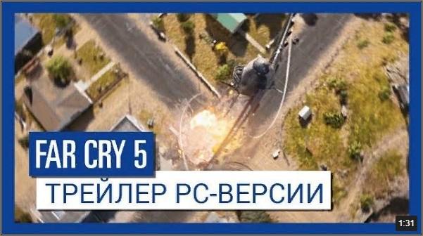 Far Cry 5 – Трейлер РС-версии