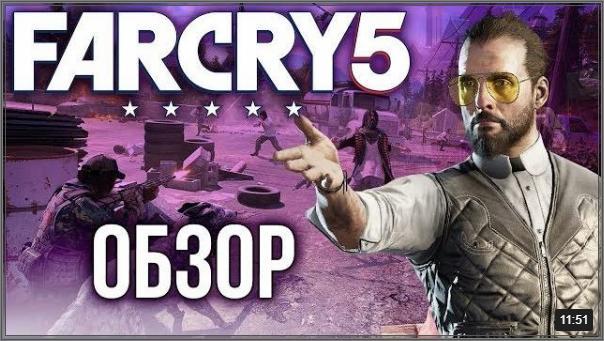Far Cry 5 - Откровение Ubisoft