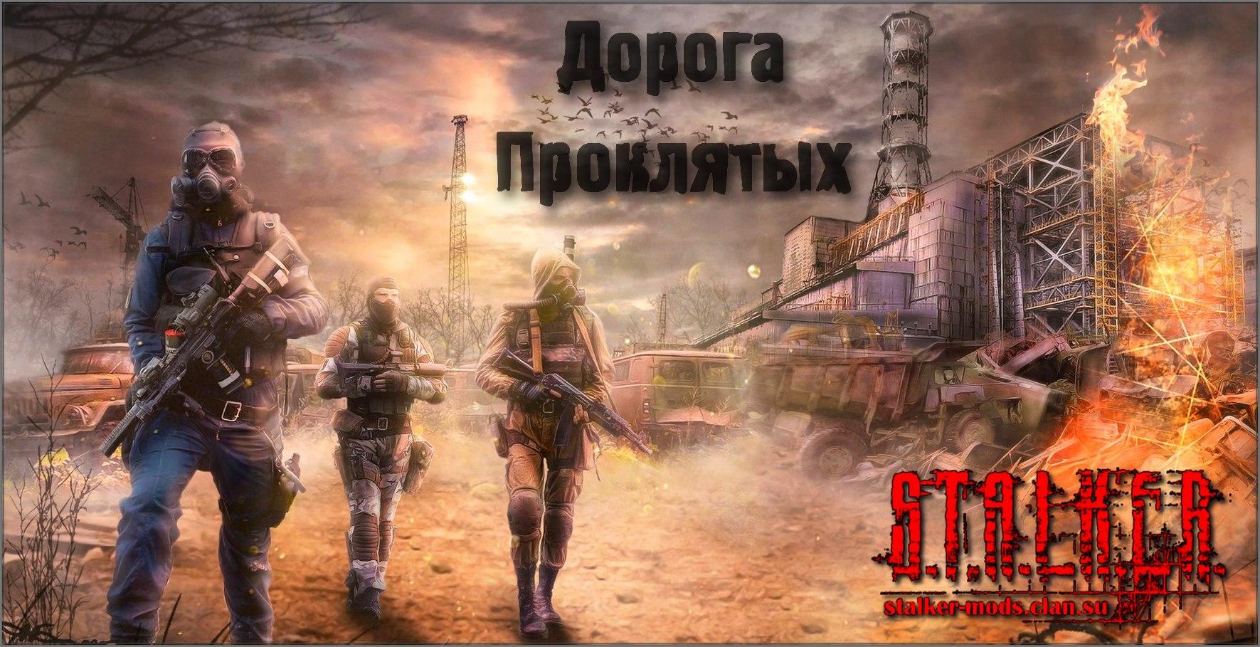 Дорога проклятых - сталкер мод на Тень Чернобыля