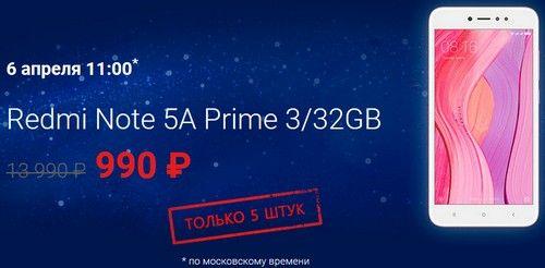 Промокод Xiaomi (Mi-Shop). 6 апреля в 11:00 Redmi Note 5A Prime 3/32GB за 990 ₽! Бесплатная доставка
