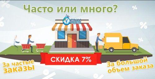 Промокод Воды Здоровья (healthwaters.ru). Скидка до 7% на заказ + бесплатная доставка