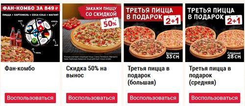 Промокоды Dominos. Скидка до 50% на вынос и -28% на всё меню + другие акции + Бесплатная доставка!