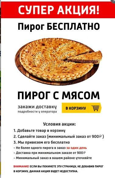 Промокод Осетинские прироги №1 (piroginomerodin.ru). Скидка 10% и пироги в подарок