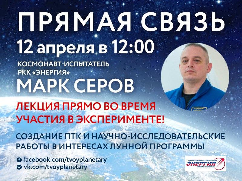 День, изменивший мир. Как Москва отпразднует День космонавтики   Изображение 2