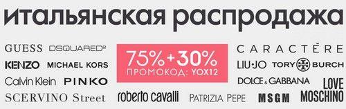 Новый промокод KupiVip. Скидка 1000 руб. на весь заказ, -15% на обувь и -30% на итальянские бренды