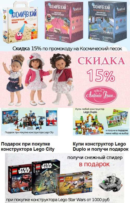 Промокод Ласточка (babypages.ru). Lego в подарок к заказу. Скидка 15% на Космический песок и куклы Antonio Juan