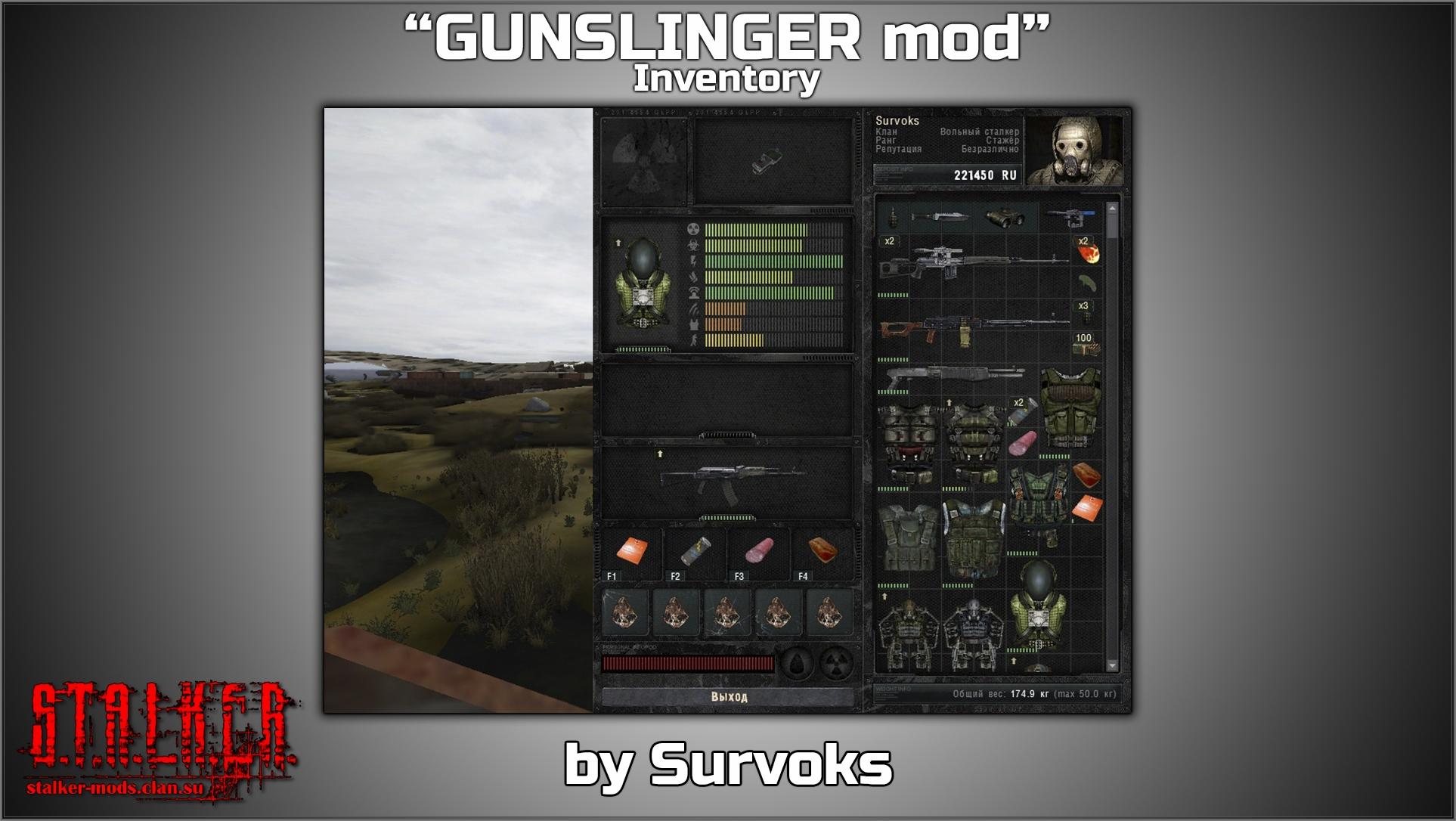 новый инвентарь в стиле Gunslinger