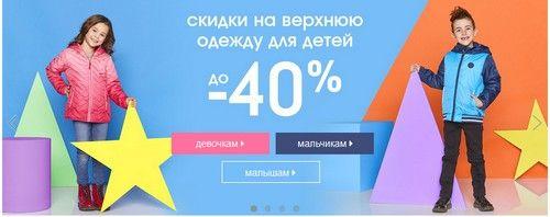 С промокодом Mothercare (мазекее). Скидка 500 рублей на одежду и обувь и -5% на все товары бренда mothercare, до -40% на верхнюю одежду