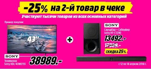 Промокод Media Markt. Скидка 25% на 2-й товар в чеке! (только до 18.04.2018)