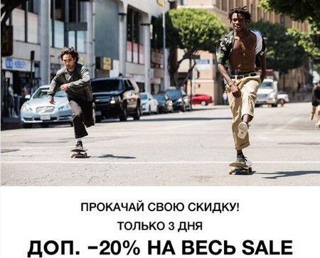 Промокод DC Shoes (dcrussia.ru). Скидка 5% при оплате онлайн + доставка за 99 рублей. Доп. скидка 20% на весь SALE до 19.04.2018